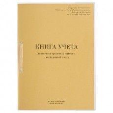 Книга учета движения трудовых книжек и вкладышей к ним, 32 л., сшивка, плобма, обложка ПВХ, 130203