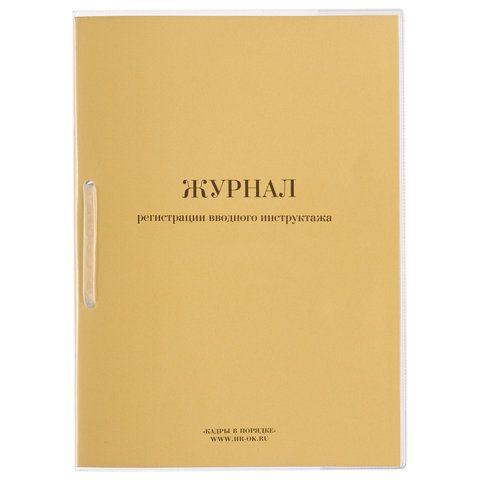 Журнал регистрации вводного инструктажа, 32 л., сшивка, пломба, обложка ПВХ, 130204