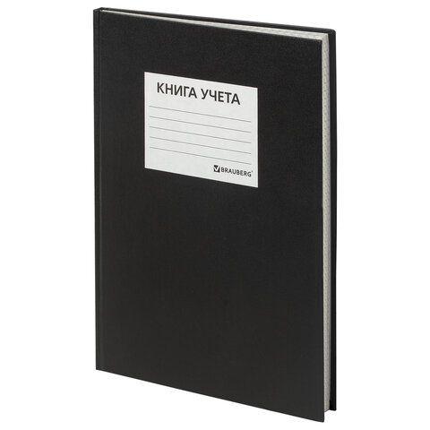 Книга учета 144 л., клетка, твердая, бумвинил, блок офсет, наклейка, А4 (200х290 мм), BRAUBERG, черный,130225