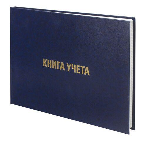 Книга учета 160 л., клетка, твердая, бумвинил, блок офсет, альбомная, А4 (210х295 мм), BRAUBERG, 130228, КОД_1С