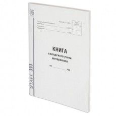 Книга складского учета материалов форма М-17, 96 л., картон, типографский блок, А4 (200х290 мм), STAFF, 130242