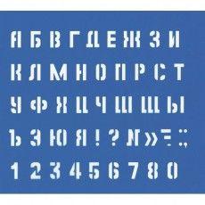 Трафарет средний (буквы и цифры)