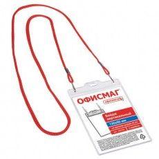 Бейдж вертикальный БОЛЬШОЙ (120х90 мм), на красном шнурке 45 см, 2 карабина, ОФИСМАГ, 235720