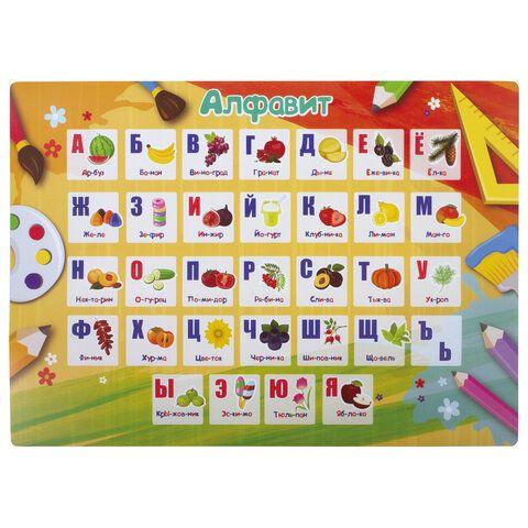 """Настольное покрытие ПИФАГОР, А3+, пластик, 46x33 см, """"Alphabet"""", 270404"""