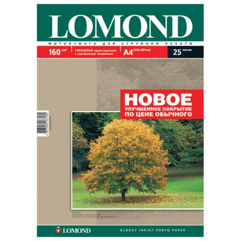 Фотобумага LOMOND для струйной печати, А4, 160 г/м2, 25 л., односторонняя глянцевая, 0102079
