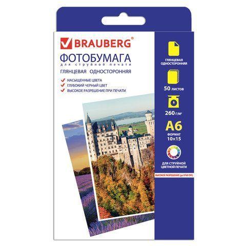 Фотобумага 10х15 см, 260 г/м2, 50 листов, односторонняя, глянцевая, BRAUBERG, 363125