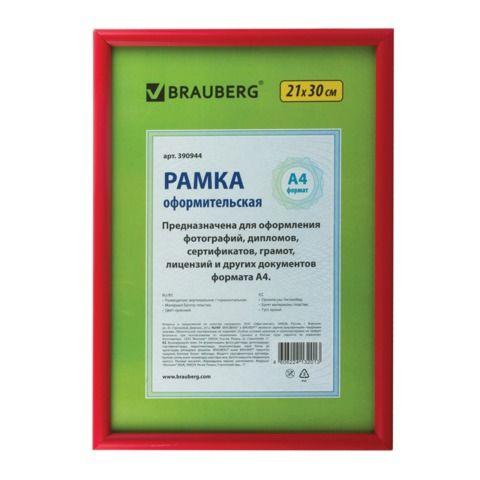 "Рамка 21х30 см, пластик, багет 12 мм, BRAUBERG ""HIT2"", бордовая, стекло, 390944"