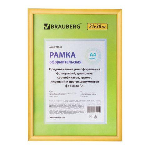 "Рамка 21х30 см, пластик, багет 12 мм, BRAUBERG ""HIT2"", золото, стекло, 390945"