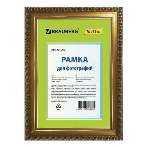 "Рамка 10х15 см, пластик, багет 16 мм, BRAUBERG ""HIT5"", золото, стекло, 391060"