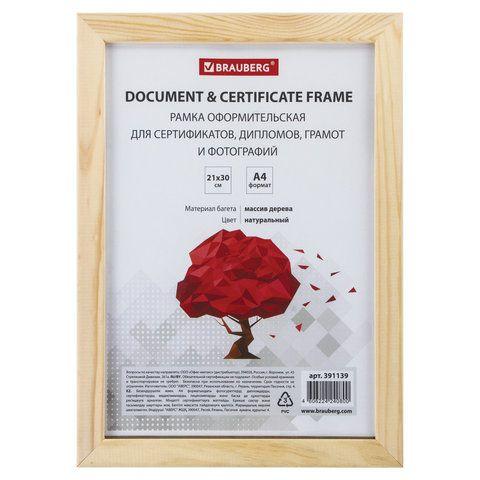 Рамка 21х30 см, массив дерева, багет 21 мм, BRAUBERG WOOD, цвет натуральный, стекло, 391139