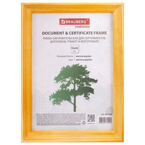 """Рамка 15х20 см, дерево, багет 18 мм, BRAUBERG """"Pinewood"""", янтарь, стекло, подставка, 391216"""