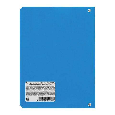 "Тетрадь на кольцах А5 (160х215 мм), 80 л., пластиковая обложка, клетка, BRAUBERG, ""Голубой"", 403251"