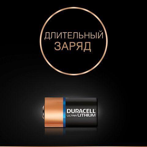Батарейка DURACELL Ultra CR2, Lithium, 1 шт., в блистере, 3 В, 75054620
