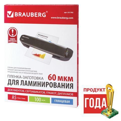 Пленки-заготовки для ламинирования BRAUBERG, комплект 100 шт., для формата А5, 60 мкм, 531782