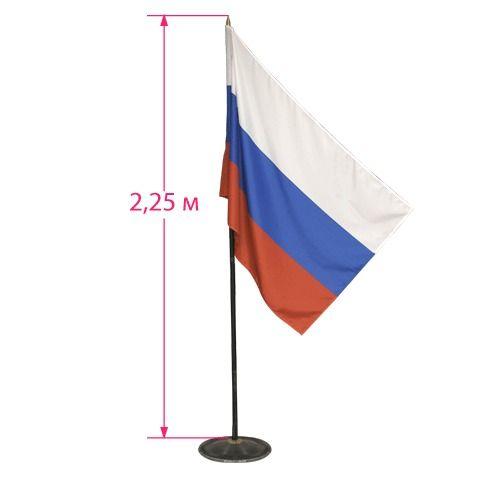 Флаг России, 90х135 см, напольный с флагштоком, высота 2,25 м, оцинкованная сталь с полимерным покрытием