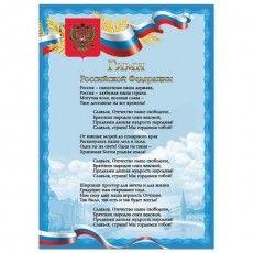 """Плакат с государственной символикой """"Гимн РФ"""", А4, мелованный картон, фольга, BRAUBERG, 550112"""