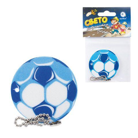 """Брелок-подвеска светоотражающий """"Мяч футбольный синий"""", 50 мм"""
