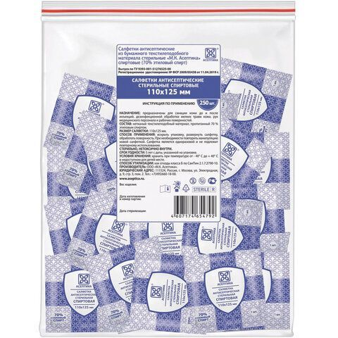 Спиртовые салфетки антисептические 110x125 мм КОМПЛЕКТ 250 шт., АСЕПТИКА, пакет, АФ01956-МО05