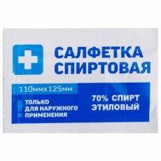 Спиртовые салфетки антисептические 110x125 мм КОМПЛЕКТ 250 шт., ГРАНИ, короб