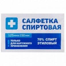 Спиртовые салфетки антисептические 125х150 мм КОМПЛЕКТ 250 шт., ГРАНИ, короб