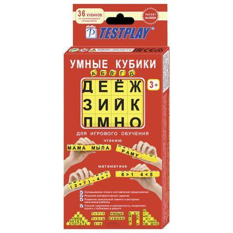 """Пособие учебное """"Умные кубики. АБВГДейка"""", для обучения чтению и математике, СМЫШЛЕНЫЙ, Т-0206"""