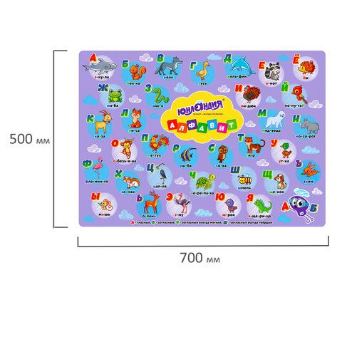 Клеёнка настольная для занятий творчеством ЮНЛАНДИЯ, АЛФАВИТ, 50х70 см, ПВХ, 662457