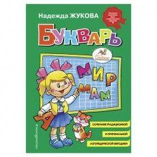 Букварь (стандарт), Жукова Н.С., 822045