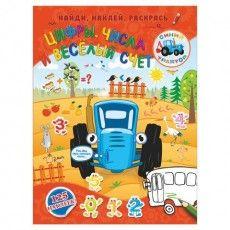 Синий трактор. Цифры, числа и веселый счет, 842626