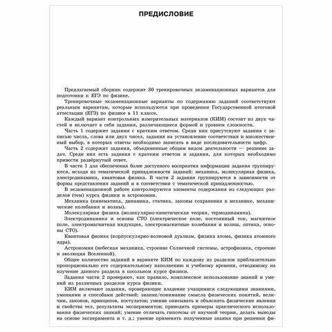 """Пособие для подготовки к ЕГЭ 2021 """"Физика. 30 тренировочных вариантов"""", АСТ, 852531"""