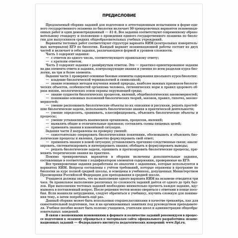 """Пособие для подготовки к ЕГЭ 2021 """"Биология. 30 тренировочных вариантов"""", АСТ, 853054"""