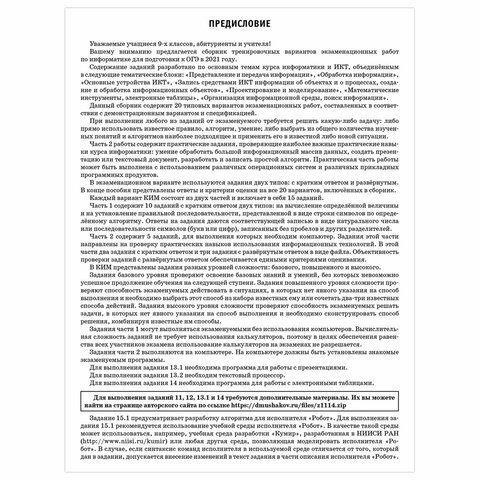 """Пособие для подготовки к ОГЭ 2021 """"Информатика. 20 тренировочных вариантов"""", АСТ, 852998"""