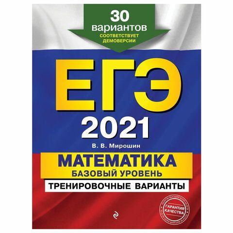 """Пособие для подготовки к ЕГЭ 2021 """"Математика. 30 тренировочных вариантов. Базовый уровень"""", Эксмо, 1101745"""