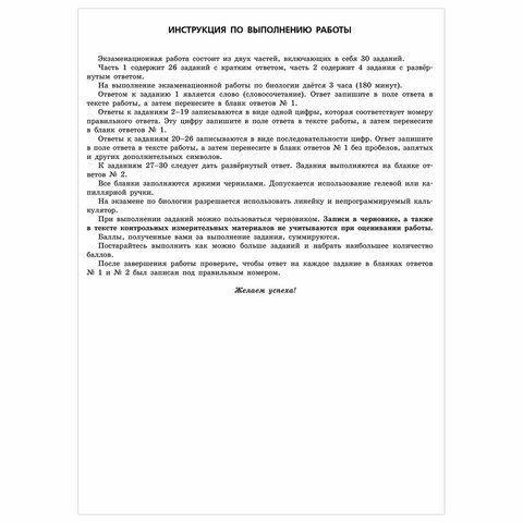 """Пособие для подготовки к ОГЭ 2021 """"Биология. Тренировочные варианты"""", Эксмо, 1101832"""