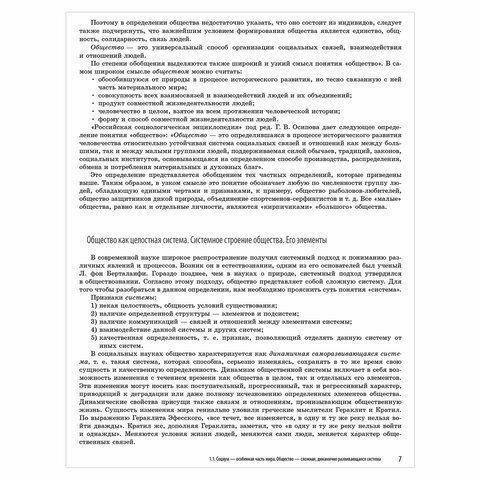 """Пособие для подготовки к ЕГЭ """"Обществознание. Универсальный справочник"""", Эксмо, 1101885"""