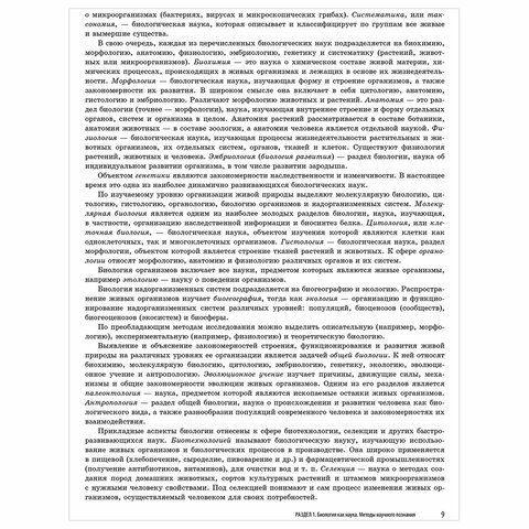 """Пособие для подготовки к ЕГЭ """"Биология. Универсальный справочник"""", Эксмо, 1101890"""
