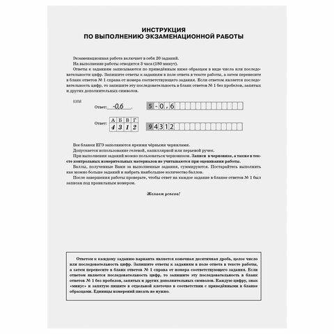 """Пособие для подготовки к ЕГЭ 2021 """"Математика. 30 тренировочных вариантов. Базовый уровень"""", АСТ, 853667"""