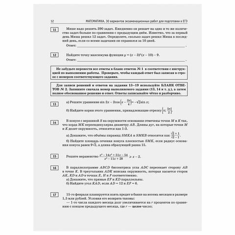 """Пособие для подготовки к ЕГЭ 2021 """"Математика. 30 тренировочных вариантов. Профильный уровень"""", АСТ, 853670"""