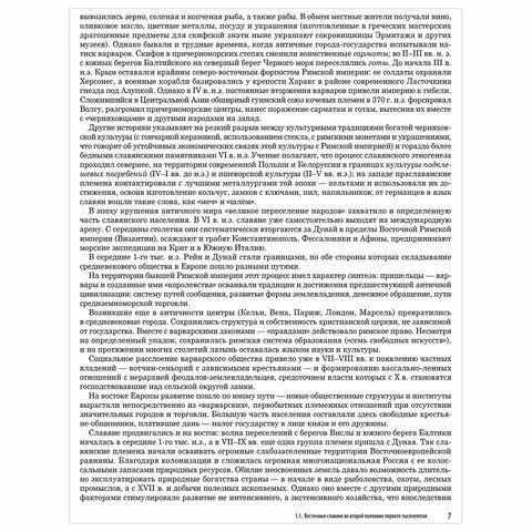 """Пособие для подготовки к ЕГЭ """"История. Универсальный справочник"""", Эксмо, 984708"""