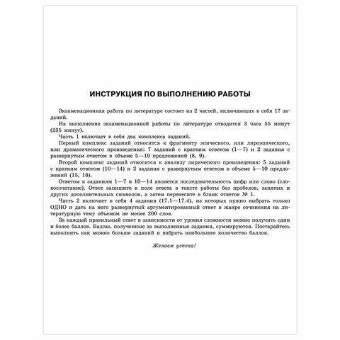 """Пособие для подготовки к ЕГЭ 2021 """"Литература. 40 тренировочных вариантов"""", Эксмо, 1093845"""