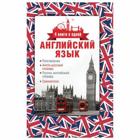 Английский яз. 4в1: разговорник, англо-русский и русско-английский словарь, грамматика, 707020