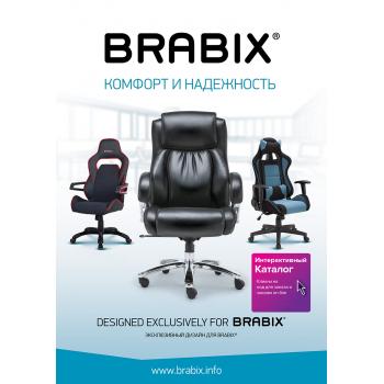 Каталог BRABIX 2020