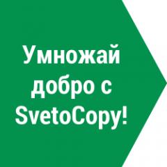 Акция. Копи и умножай добро с бумагой SvetoCopy